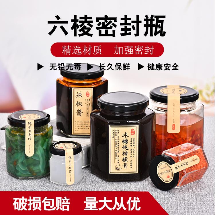 中サイズ六稜ガラス瓶は蜂蜜ガラス張りの密封缶缶です。