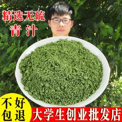 大麦若叶青汁500g克蚂蚁酵素农场冲饮饱腹大麦苗粉代餐粉品正清汁