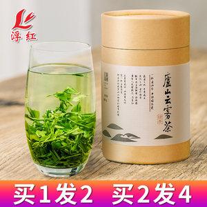 江茶集团2019明前一级茶叶春茶茶叶