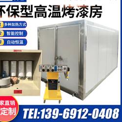 高温烤漆房电加热喷塑液化气烤箱固化炉静电粉末涂装全套设备