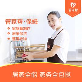 上海管家帮家政服务保姆住家不住家做饭阿姨全国连锁服务保证