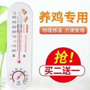 养鸡育雏养殖业鸭棚温湿表温湿度计