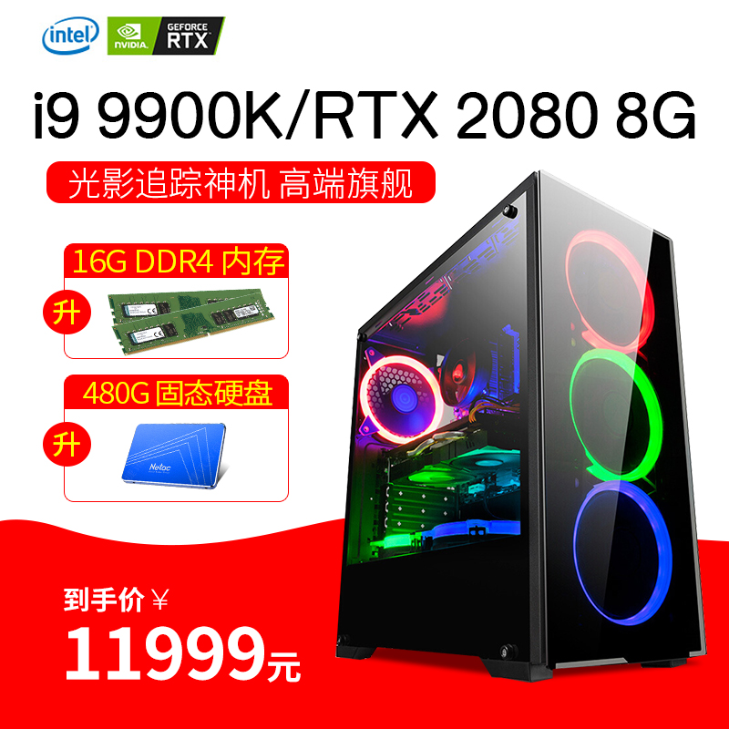 Core i9 9900k / rtx2080 single display video competition chicken eating game desktop computer host rendering multi studio design live high end assembly computer DIY compatible machine