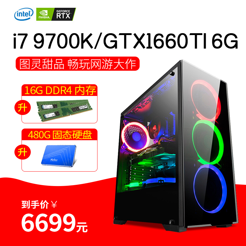 Core i7 9700K / gtx1660ti stand alone video competition chicken eating game desktop computer host rendering multi studio design live high end assembly computer DIY compatible machine