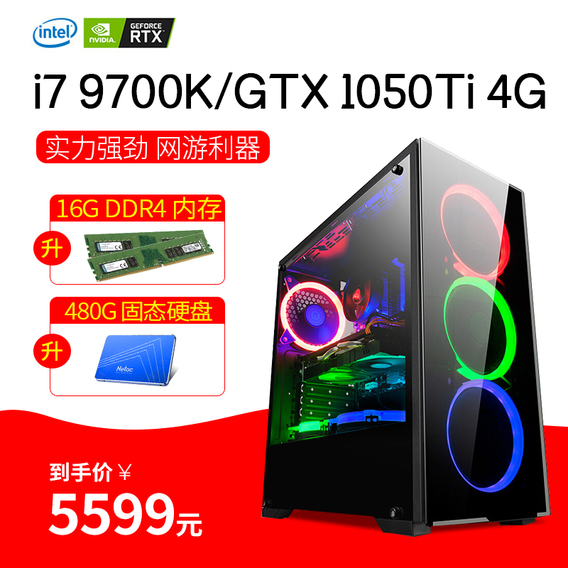 Core i7 9700K / gtx1050ti stand alone video competition chicken eating game desktop computer host rendering multi studio design live high end assembly computer DIY compatible machine