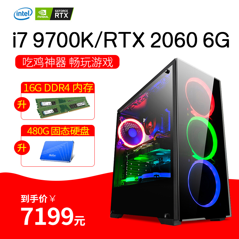 Core i7 9700K / rtx2060 single display video competition chicken eating game desktop computer host rendering multi studio design live high end assembly computer DIY assembly compatible machine