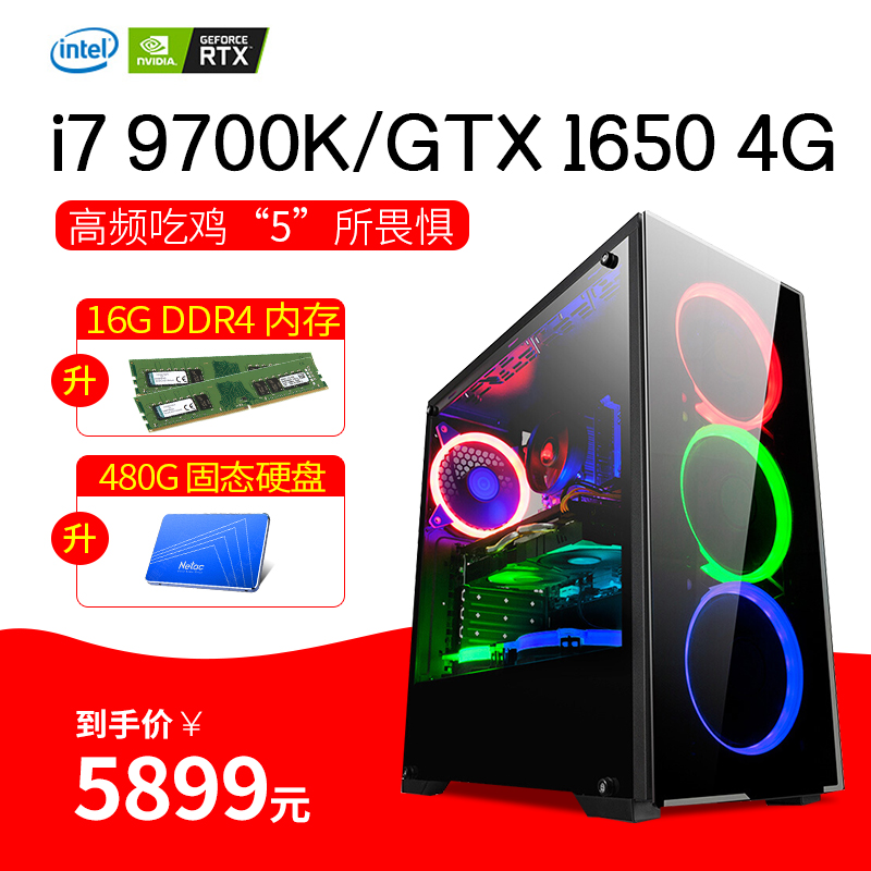 Core i7 9700K / gtx1650 single display video competition chicken eating game desktop computer host rendering multi studio design live high end assembly computer DIY compatible machine