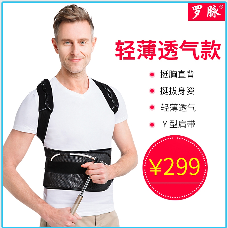 Luomai inflatable lumbar spine orthosis belt with straight chest and good back image, light and breathable Y-shaped shoulder belt therapeutic device for men and women