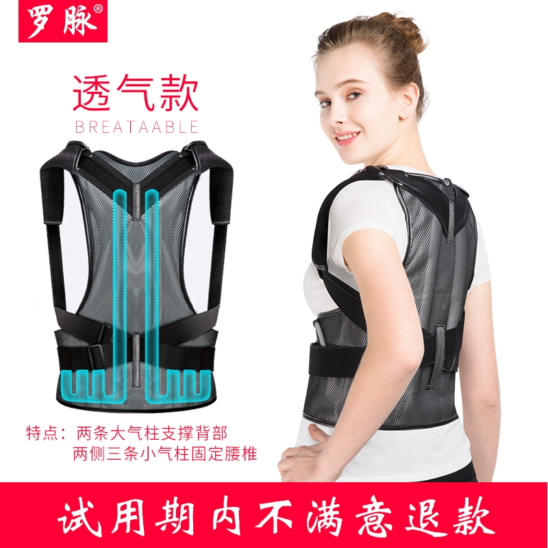Treatment of kyphosis with Y-shaped shoulder belt for men and women