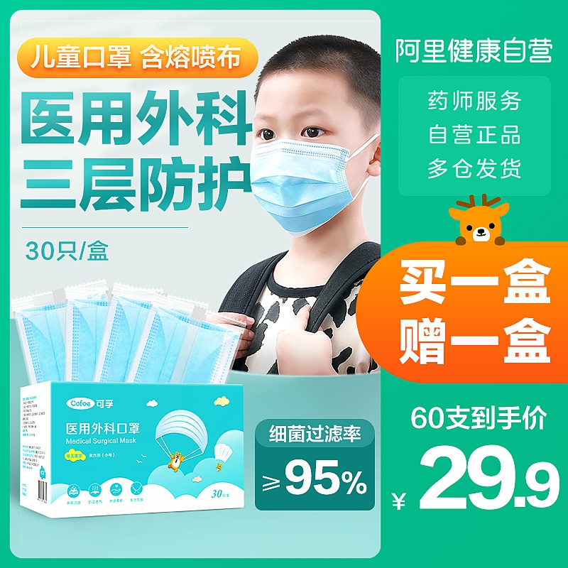 Childrens mask disposable medical surgical mask three-layer protection breathable dust-proof doctors oronasal mask primary school students
