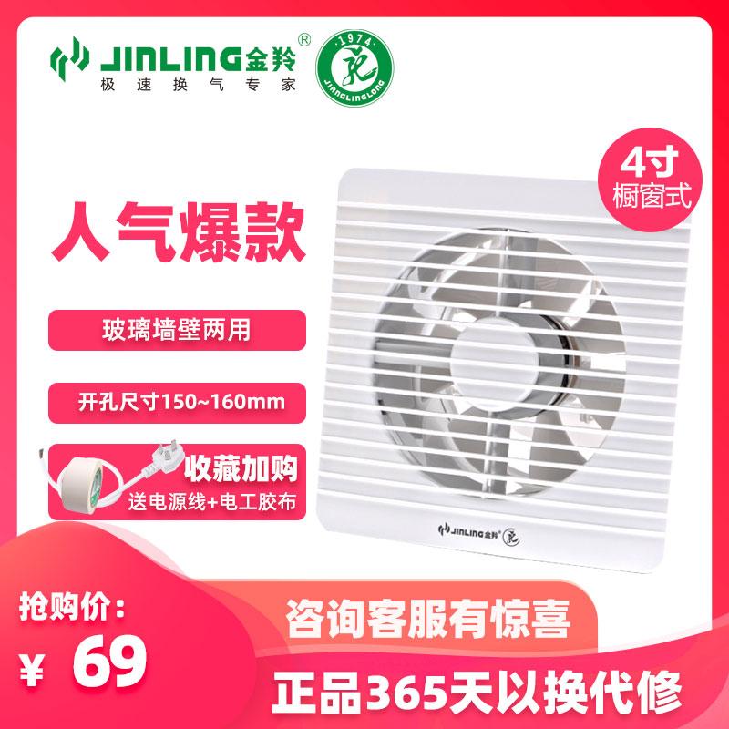 金羚6寸卫生间厨房薄型墙壁排气扇