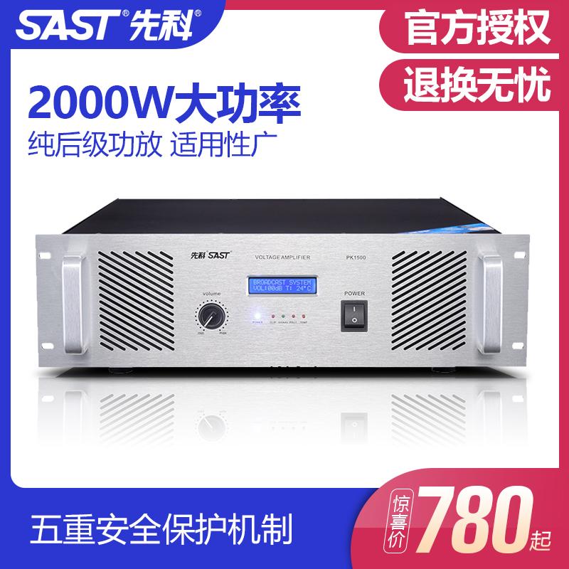 SAST先科 PK-1500专业纯后级功放机定压大功率功放工程专用放大器,可领取20元天猫优惠券