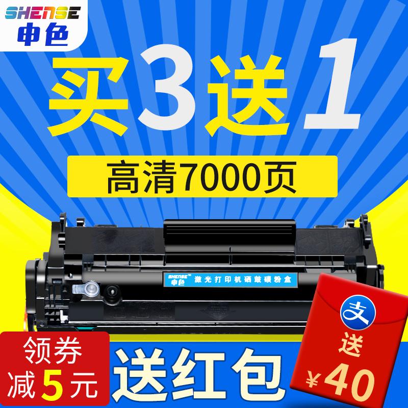 申色适用惠普HP12A硒鼓HP1005易加粉Q2612A 1020plus粉盒H11-23新券