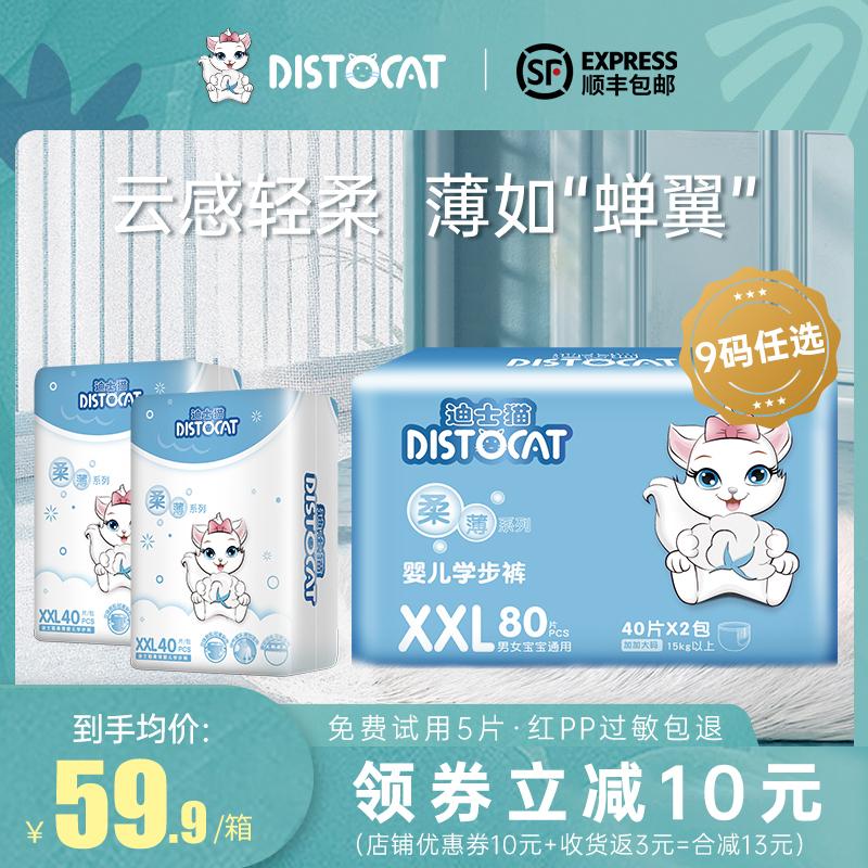 迪士猫xl超薄透气婴儿l xxl拉拉裤好不好用