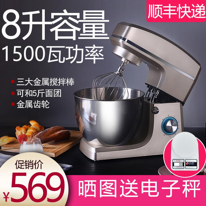 顺然8升和面机家用全自动揉面商用小型鲜奶搅拌打面机活面厨师机