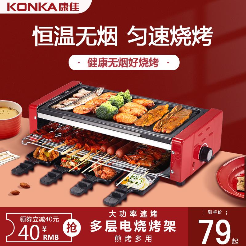 康佳电烧烤炉家用电烧烤架子烤炉小型烤肉锅烤串室内电烤盘烤串机