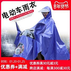 适用于小牛N1/N1s/M1/M+/G1/G3/G0/MQi2电动车雨衣雨具防水加大