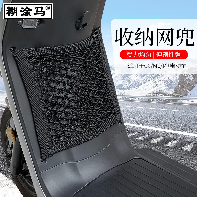适用于小牛G0/M1/M+储物盒网兜车前置物袋电动车头网收纳改装配件