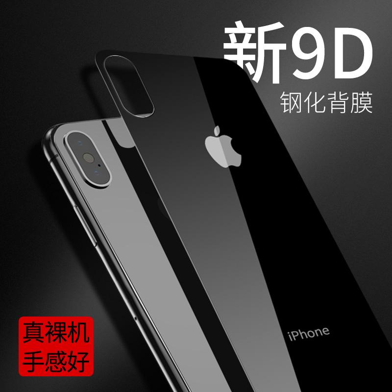 苹果x后膜iphone xs max极光贴纸