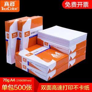 真彩A4纸打印复印纸a4包邮单包500张一包静电复印纸a4整箱5包装一箱70克A5草稿纸学生用双面试卷白纸办公用品