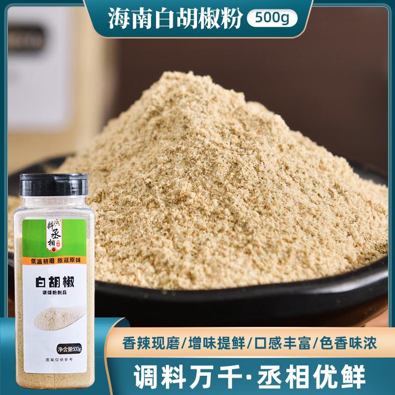 海南胡椒白胡椒粉粒正品胡椒现磨增香去腥煮鱼调料散装商用500g
