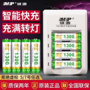 骐源充电电池5号7号大容量五七号镍氢儿童玩具充电器锂电池可充电