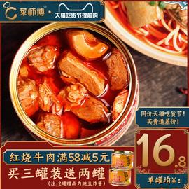 菜师傅红烧牛肉罐头真空午餐即食肉制品小吃特产下饭熟食速食食品图片