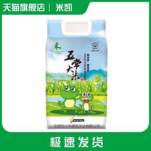五常大米5kg米凯五常稻花香大米10斤新米长粒粳米东北大米农家