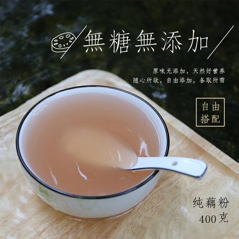 寻藕记 藕粉无糖无添加手工早代餐杭州特产西湖400克 罐装纯藕粉