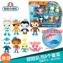 Fisher undersea Small column character played home toy puppet gift Box Explorer 8 set Y9297