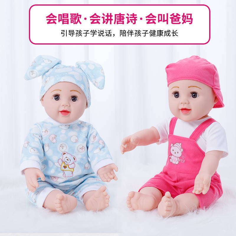Yitian Barbie's talking intelligence simulation doll comforts baby sleeping girl soft rubber children's toy