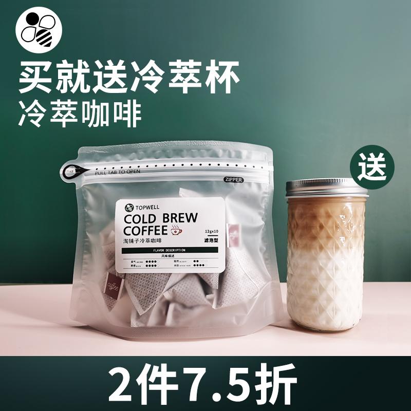 淘铺子提神冷萃奶萃无糖手冲滤泡袋现磨香醇美式黑咖啡粉10袋包邮