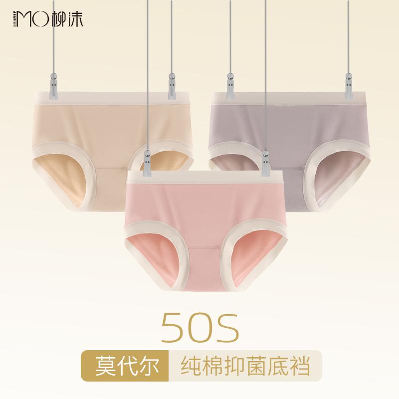 【薇娅推荐】【预售15天】50支莫代尔纯棉裆中腰女士内裤透气舒适