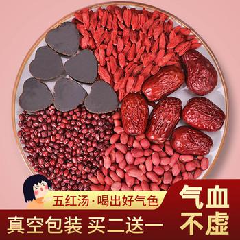 五红汤材料调理补气血冲泡下奶产后养生粥小包装哺乳期血小板煮水