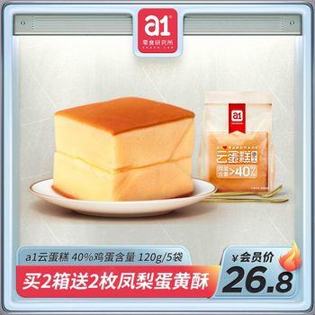 a1云600g整箱早餐纯休闲食品蛋糕