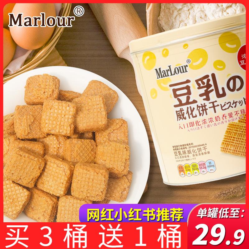 小红书推荐MarLour万宝路豆乳威化饼干桶装罐350g日式茶点小吃本,可领取2元天猫优惠券