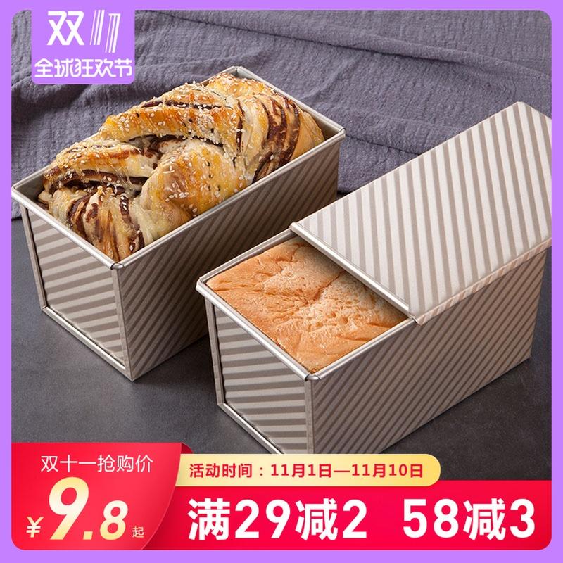 吐司模具吐司盒450g克波纹带盖烘焙工具家用土司模烤箱烤面包模具