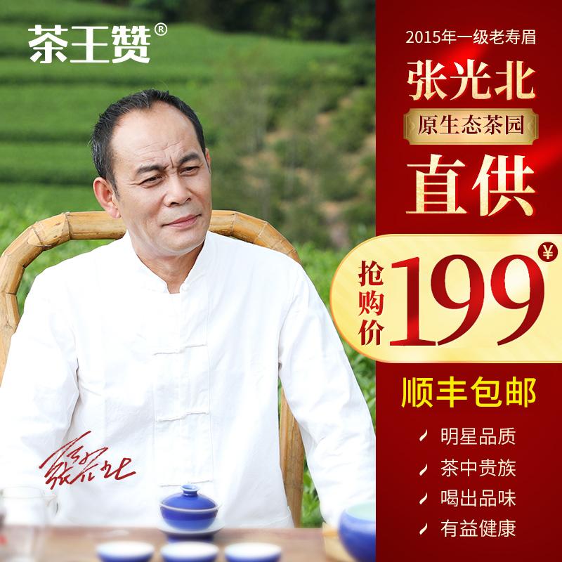 【抖音同款】茶王赞2015年一级老寿眉福鼎白茶散茶150g张光北白茶