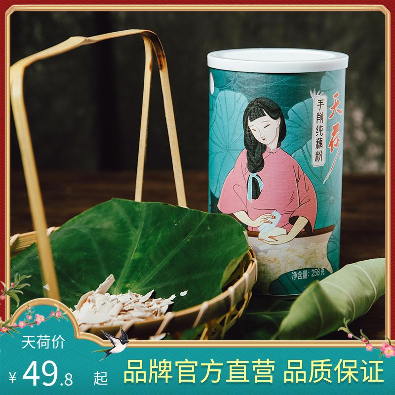 天荷西湖藕粉杭州特产手削纯藕粉258克手工纯莲藕粉羹礼袋