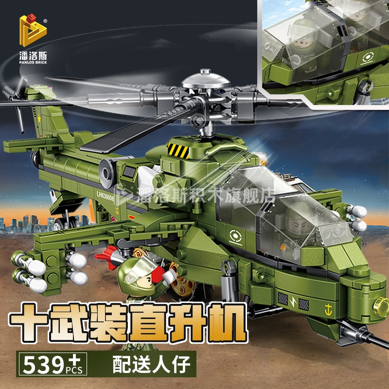 积木拼装战斗直升飞机兼容乐高益智玩具儿童拼插模型军事系列男孩