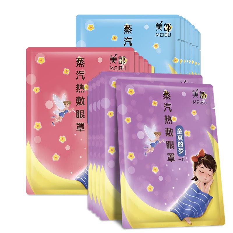 美部蒸汽眼罩茉莉花款热敷眼罩睡眠卡通遮光自发热眼贴限20000张券