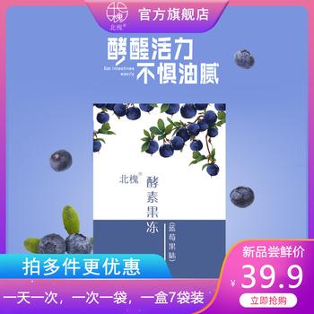 北槐酵素蓝莓果味爱飘孝素布丁果冻