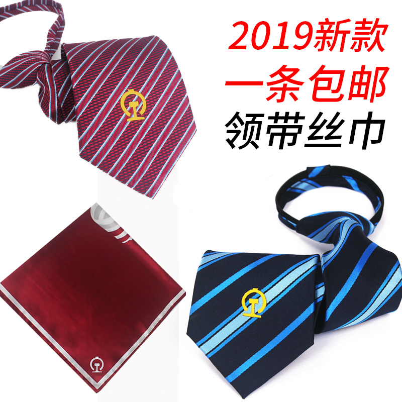 China railway tie new mens and womens zipper 2019 new uniform high speed rail scarves red and blue package