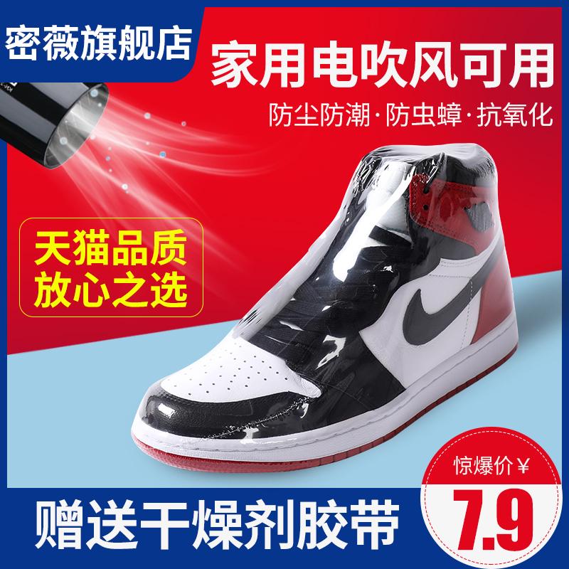 包鞋子保护袋封鞋膜收纳塑封热缩膜
