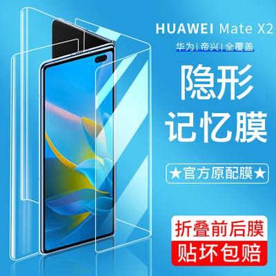 适用于华为mateXs折叠手机膜mate X2折叠屏X2原装保护膜xs全屏记忆水凝膜镜头钢化贴膜双屏mxs屏幕高清防摔膜