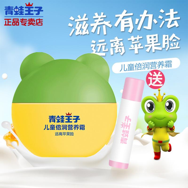 青蛙王子儿童滋润霜秋冬补水保湿护肤品天然正品小孩面霜润肤霜乳