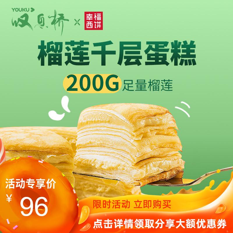 叹息桥X幸福西饼榴莲千层生日蛋糕网红聚会下午茶点心甜品零食图片