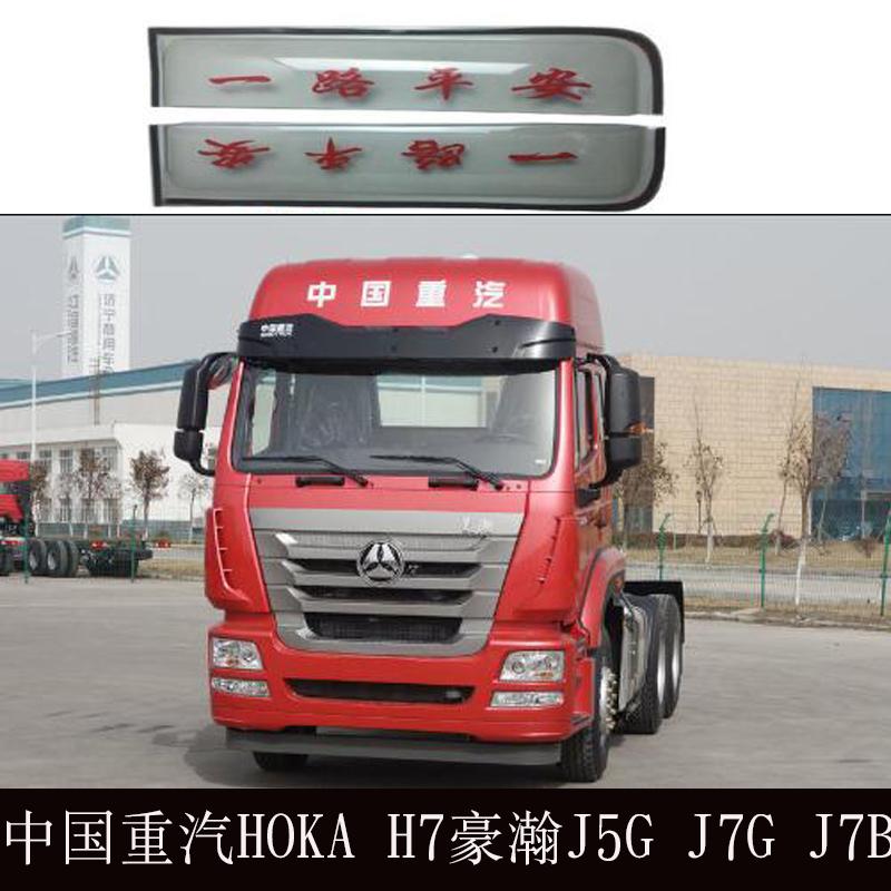 重卡货车晴雨挡车窗雨眉遮雨板档J7BJ7GJ5G豪瀚H7HOKA中国重汽