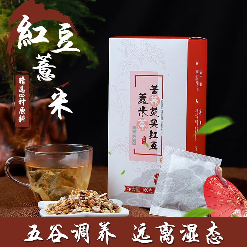 11月08日最新优惠红豆薏米茶去湿气薏仁芡实苦荞大麦茶五谷男女祛湿茶袋装160g