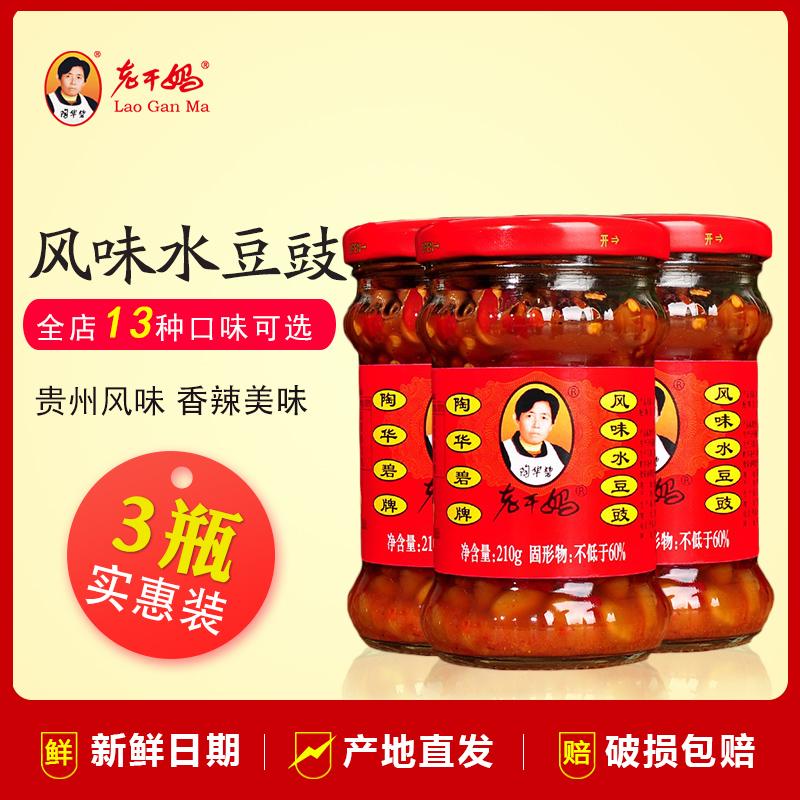 风味水豆豉辣椒香辣酱拌饭拌面调料下饭菜210g*3瓶装辣椒类